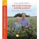 Isetervendaja käsiraamat-Virgo ja Ljudmilla Mihkelsoo  400lk.
